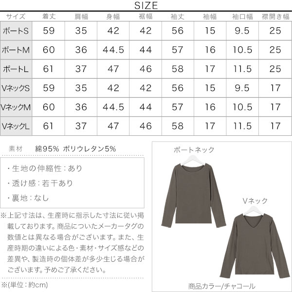 [ Vネック/Bネック ]スムースカットソートップス [ C4020 ]のサイズ表