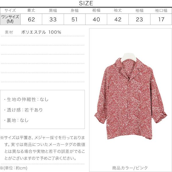 ≪SALE!!≫オープンカラーダルメドットシャツブラウス [C4023]のサイズ表