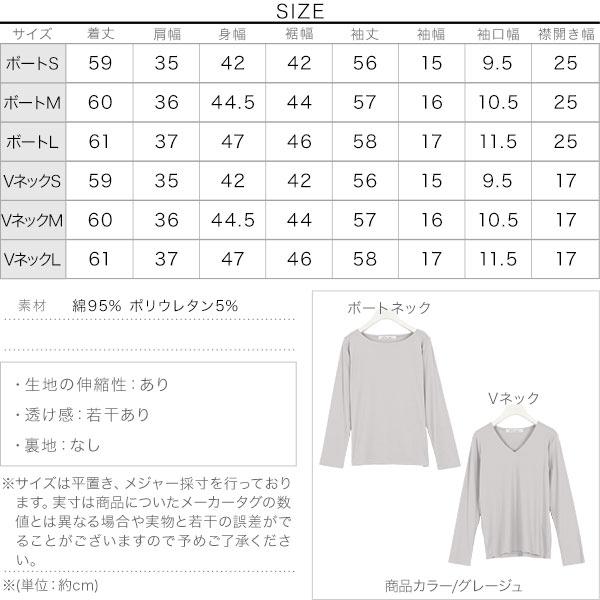 [Vネック/Bネック]スムースカットソートップス [C402A]のサイズ表