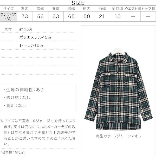 オーバーサイズチェックシャツ [C4034]のサイズ表