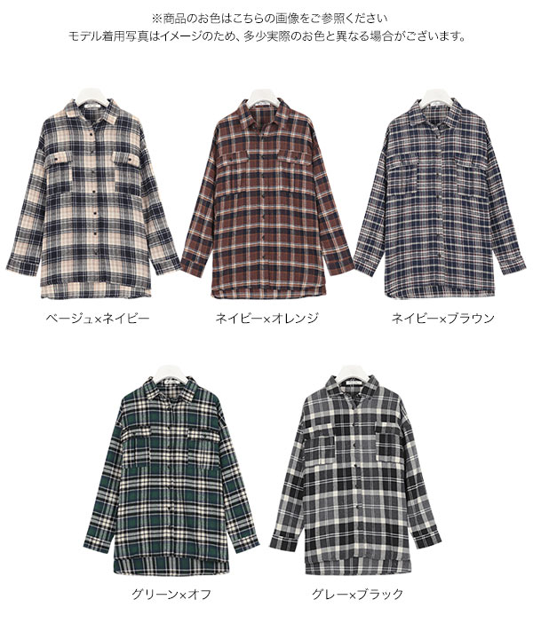 オーバーサイズチェックシャツ [C4034]