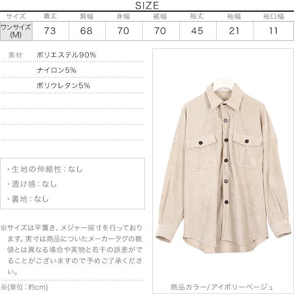 コーデュロイCPOシャツ [C4056]のサイズ表