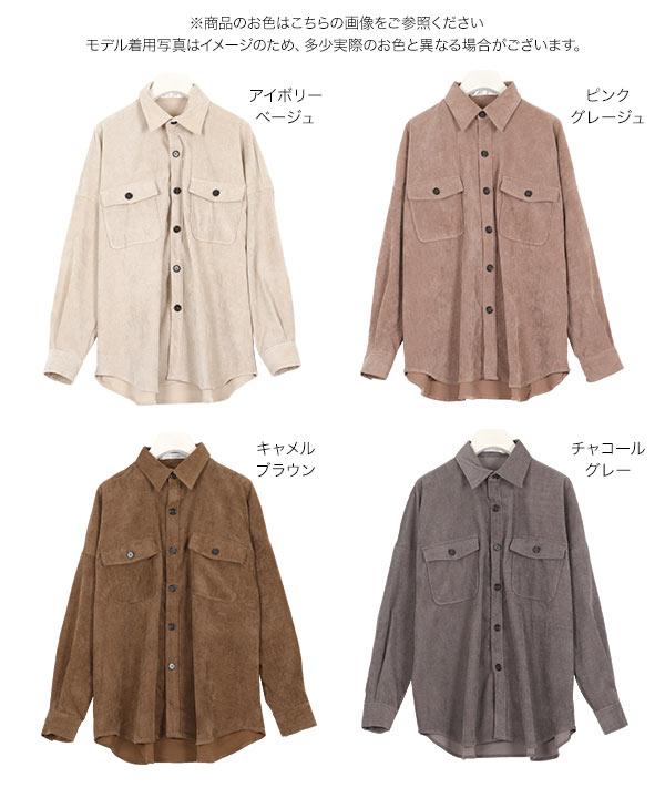 コーデュロイCPOシャツ [C4056]