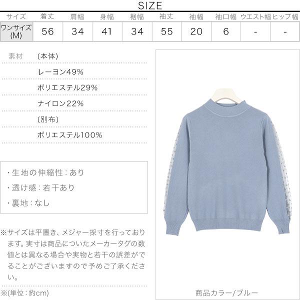 袖チュールニットトップス [C4061]のサイズ表