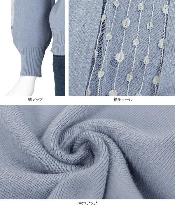 袖チュールニットトップス [C4061]