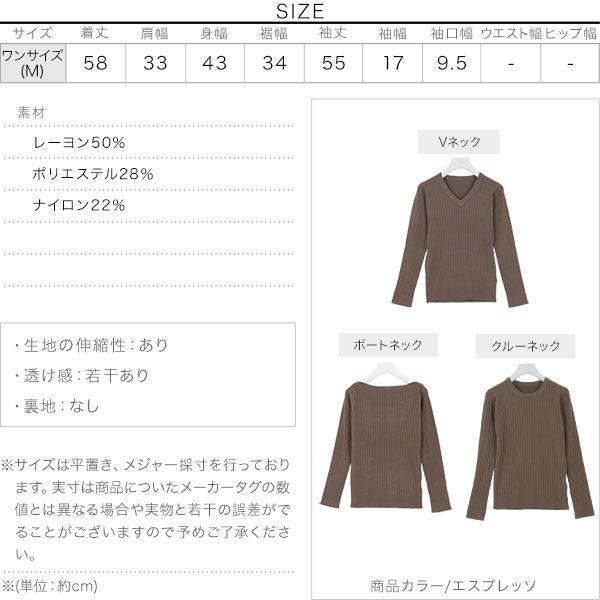≪セール≫選べるネックデザインリブニットトップス [C4070]のサイズ表