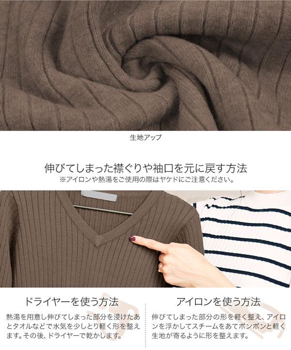 ≪セール≫選べるネックデザインリブニットトップス [C4070]