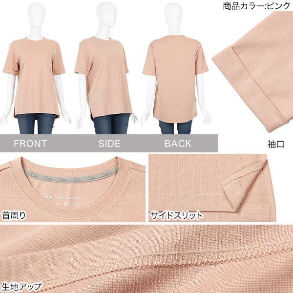 ≪トップス全品送料無料!12/9(月)朝11:59まで≫Ce&カラークールTシャツ [C4077]