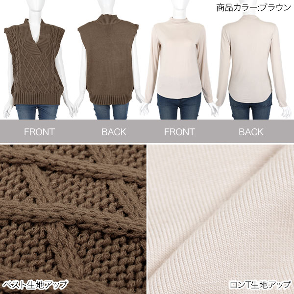 ロングTシャツ×ニットベストSET [C4160]