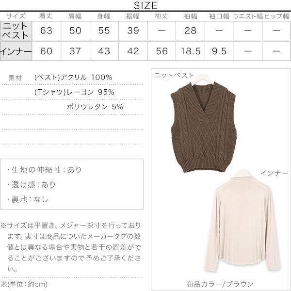 ロングTシャツ×ニットベストSET [C4160]のサイズ表