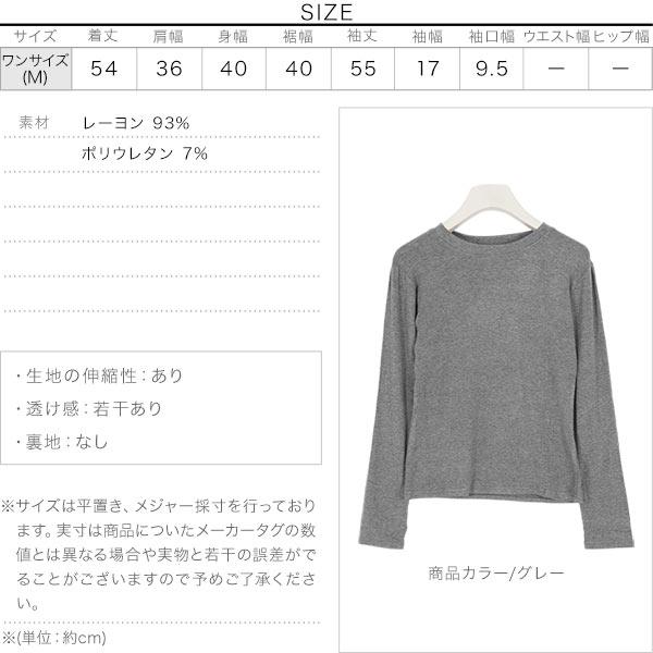 インナーロングTシャツ [C4164]のサイズ表