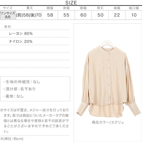 丸首シアーシャツ [C4189]のサイズ表