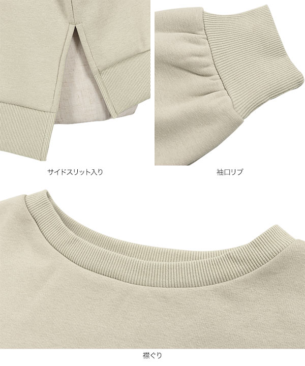 [ ぬく盛り ]カジュアルプルオーバー [C4204]