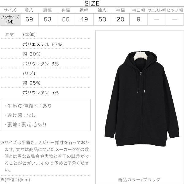 ≪SALE!!≫【ぬく盛り】チュニック丈ジップパーカー [C4205]のサイズ表