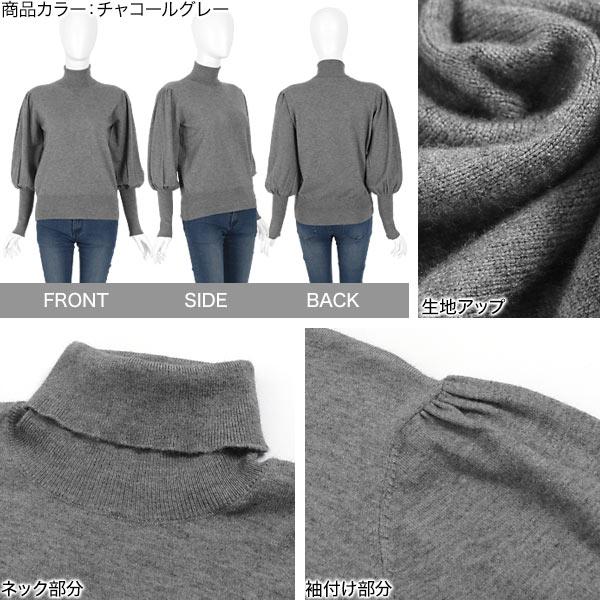 ボリューム袖タートルニットトップス [C4211]