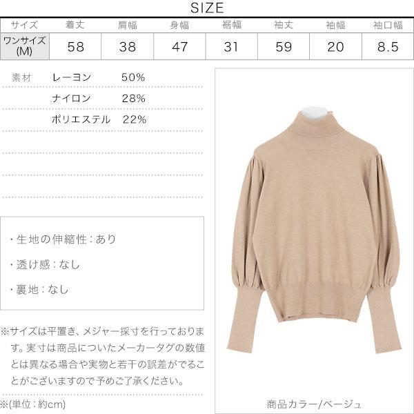 ボリューム袖タートルニットトップス [C4211]のサイズ表