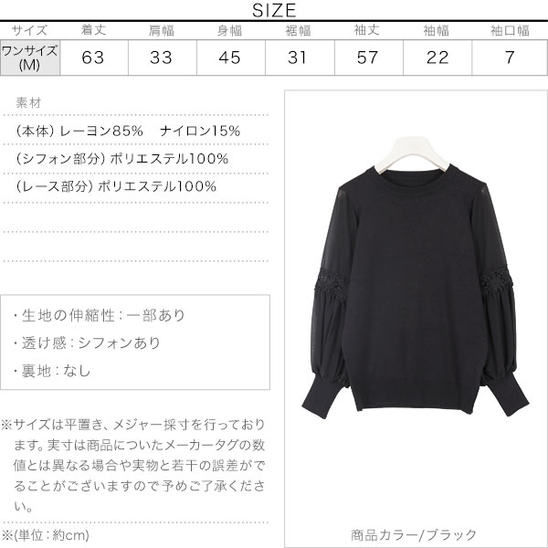 袖シアーレースニットトップス [C4214]のサイズ表