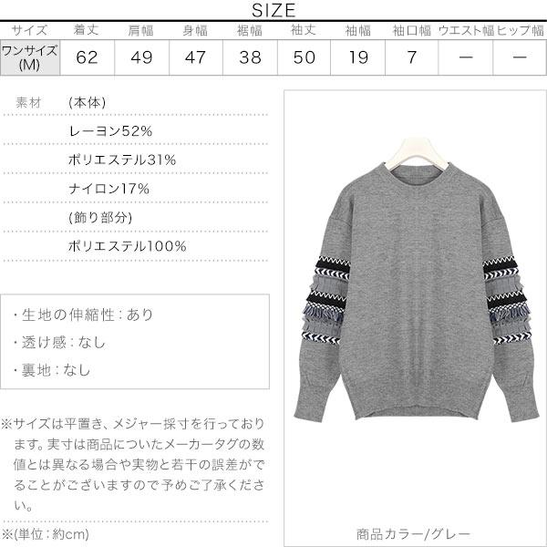 袖フリルデザインニット [C4236]のサイズ表