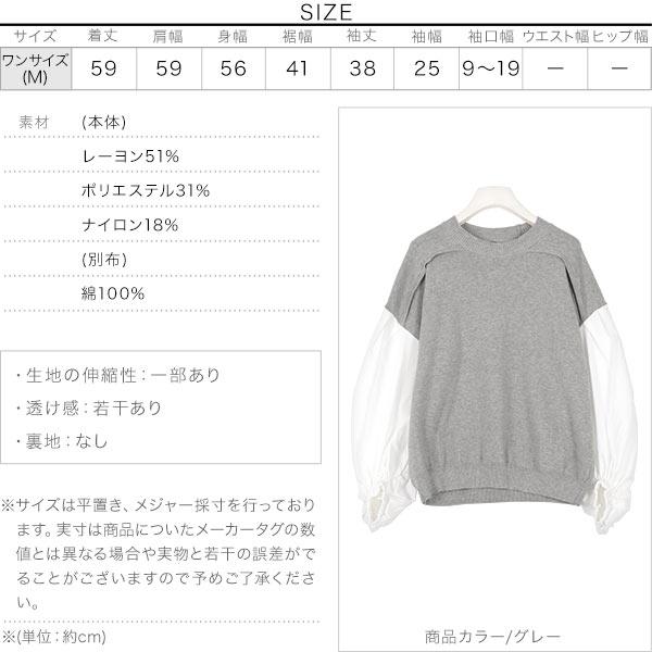 ボリュームシャツドッキングニットトップス [C4243]のサイズ表