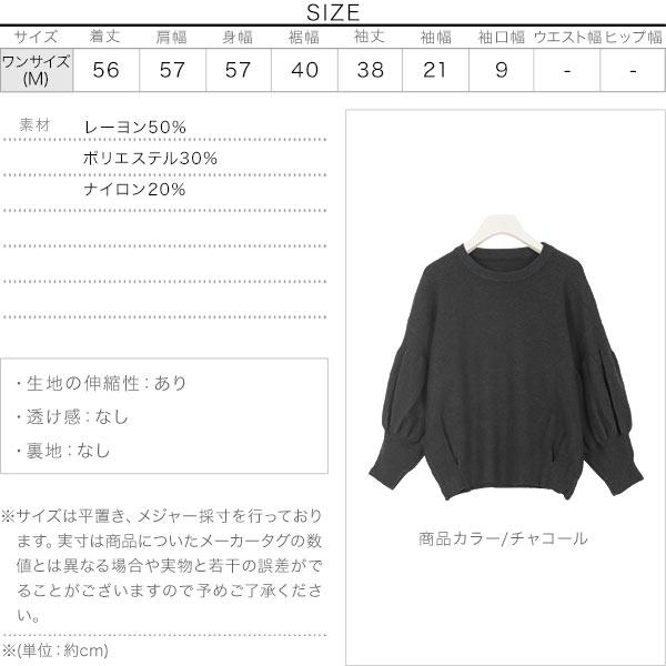 袖ボリュームニット [C4244]のサイズ表