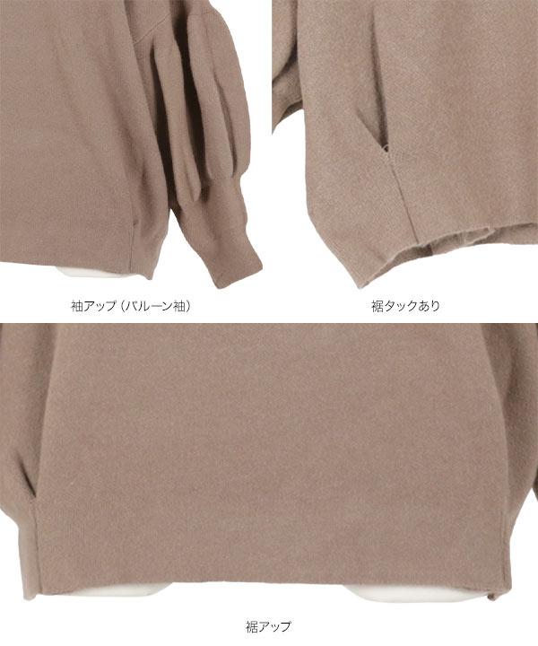 ≪セール≫袖ボリュームニット [C4244]