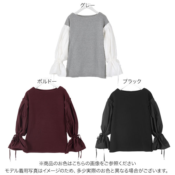 [ 裏起毛 ]ボリューム袖切替トップス [C4251]