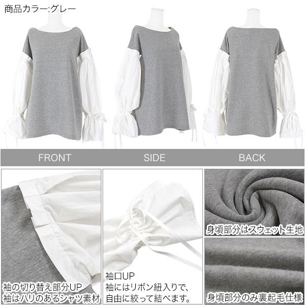【裏起毛】ボリューム袖切替トップス [C4251]