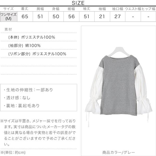 【裏起毛】ボリューム袖切替トップス [C4251]のサイズ表