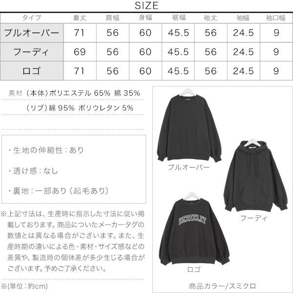 選べる2タイプ 裏起毛スウェットトップス [C4267]のサイズ表