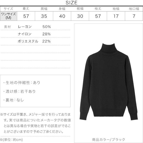 シンプルタートルネックニットトップス [C4268]のサイズ表