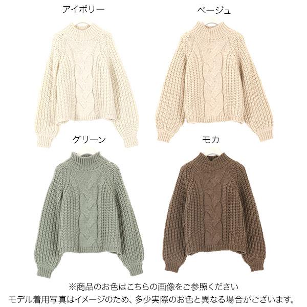 手編み風ローゲージニット [C4290]
