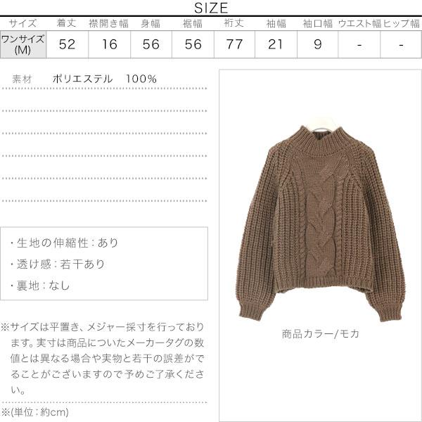 手編み風ローゲージニット [C4290]のサイズ表