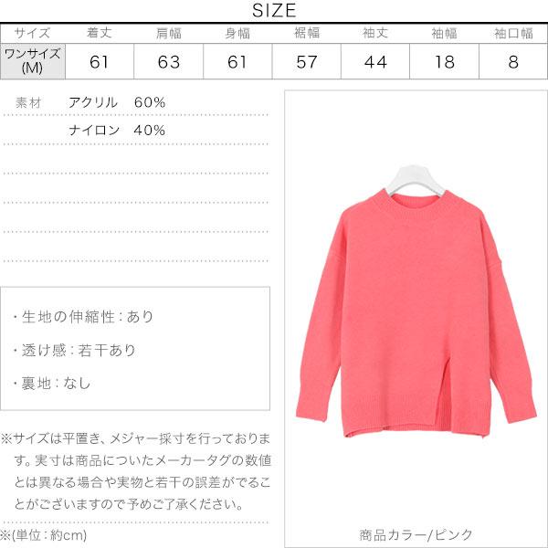 ≪セール≫裾スリットニットチュニック [C4305]のサイズ表