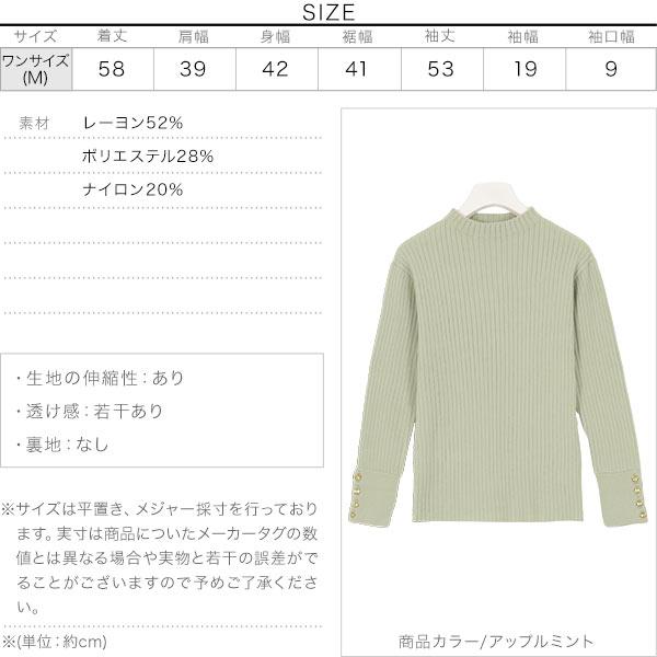 袖ボタンボトルネックリブニットトップス [C4322]のサイズ表