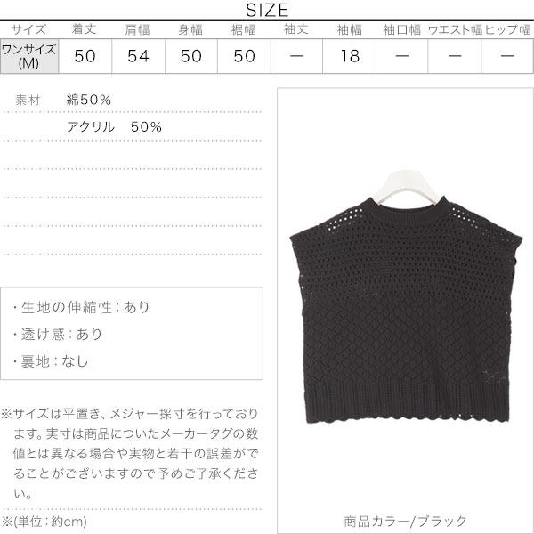 透かし編みフレンチスリーブニット [C4331]のサイズ表