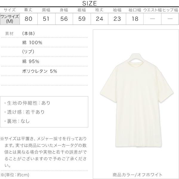 バックスリットチュニックTシャツ [C4332]のサイズ表