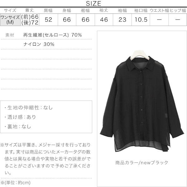 シアーシャツ [C4341]のサイズ表