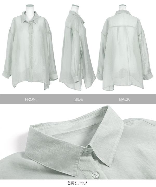 シアーシャツ [C4341]