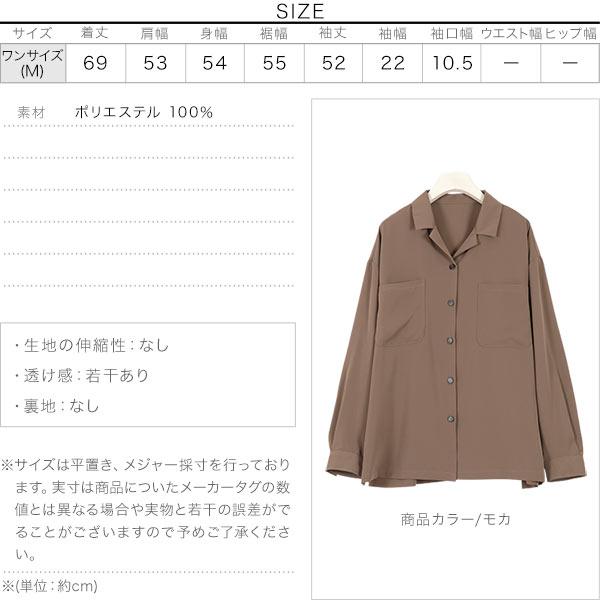 フロントポケットオーバーサイズシャツ [C4359]のサイズ表