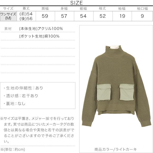 フロントポケットハイネックニットトップス [C4361]のサイズ表