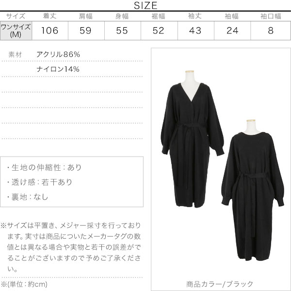 【田中亜希子さんコラボ】アンチピリング2Wayロングカーディガン [C4378]のサイズ表