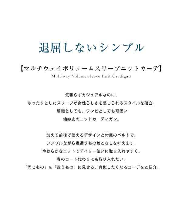 [ 田中亜希子さんコラボ ]アンチピリング2Wayロングカーディガン [C4378]