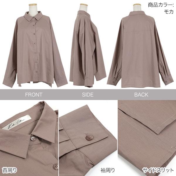ボリューミーコットンシャツ [C4382]