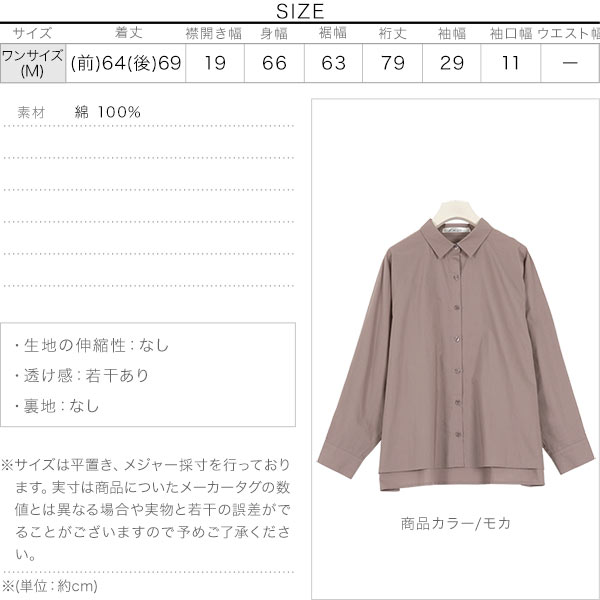 ボリューミーコットンシャツ [C4382]のサイズ表
