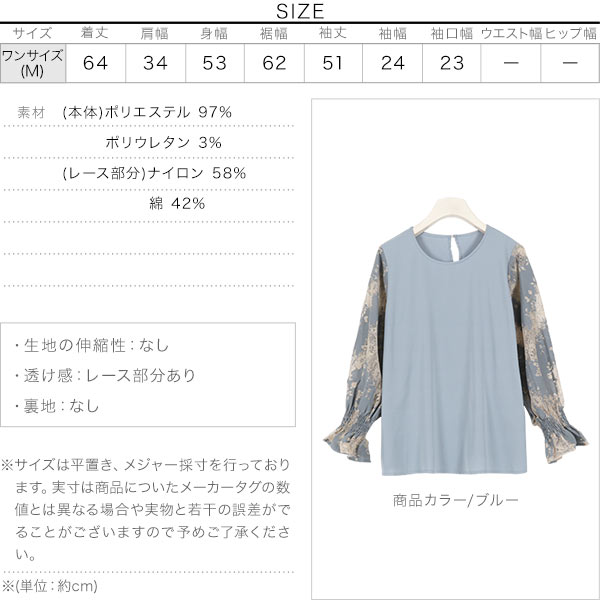 袖レース切り替えブラウス [C4389]のサイズ表