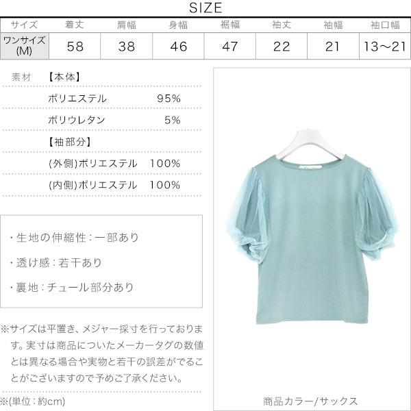 袖チュール切り替えトップス [C4390]のサイズ表