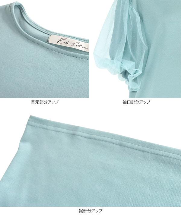 袖チュール切り替えトップス [C4390]