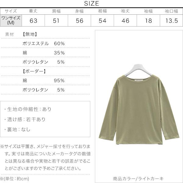 [無地/ボーダー]選べる柔らかロンT [C4415]のサイズ表