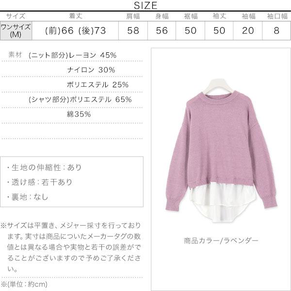 裾シャツレイヤード風ニットトップス [C4418]のサイズ表
