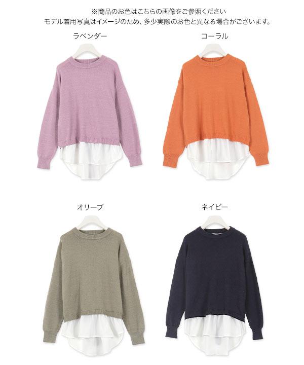 ≪セール≫裾シャツレイヤード風ニットトップス [C4418]